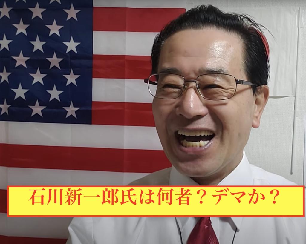 石川 新一郎 チャンネル 石川チャンネルの背後にカルト?!幸〇の〇学か? ponio20のブログ...